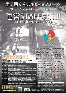 7th_staffのサムネイル