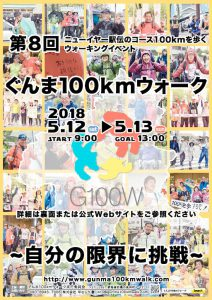 8th_flyer_allのサムネイル