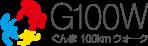 ぐんま100kmウォーク公式サイト